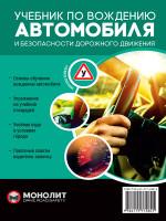 Учебник по вождению автомобиля. Издание третье. Исправленное и дополненное