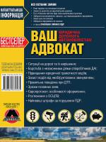 Ваш адвокат. Юридична допомога автомобілістам України (українською мовою)