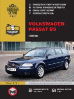 Volkswagen Passat В5 (Фольксваген Пассат Б5). Руководство по ремонту, инструкция по эксплуатации. Модели с 2000 года выпуска, оборудованные бензиновыми и дизельными двигателями