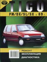 Daewoo Tico (Дэу Тико). Руководство по ремонту, инструкция по эксплуатации. Модели с 1989 года выпуска, оборудованные бензиновыми двигателями.