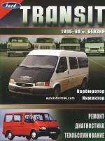 Ford Transit (Форд Транзит). Руководство по ремонту, инструкция по эксплуатации. Модели с 1986 по 1998 год выпуска, оборудованные бензиновыми двигателями.