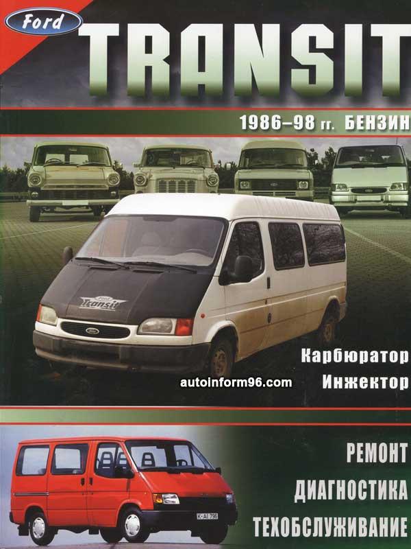 Книга техническое обслуживание и ремонт автомобилей ford probe 1