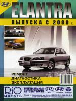 Hyundai Elantra (Хюндай Элантра). Руководство по ремонту, инструкция по эксплуатации. Модели с 2000 года выпуска, оборудованные бензиновыми двигателями