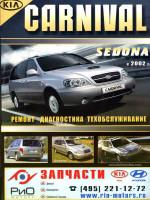 Kia Carnival / Sedona (Киа Карнивал / Седона). Руководство по ремонту, инструкция по эксплуатации. Модели с 2002 года выпуска, оборудованные бензиновыми и дизельными двигателями