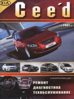 Kia Cee'd (Киа Сид). Руководство по ремонту, инструкция по эксплуатации. Модели с 2007 года выпуска, оборудованные бензиновыми и дизельными двигателями.