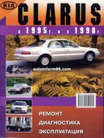 Kia Clarus (Киа Кларус). Руководство по ремонту, инструкция по эксплуатации. Модели с 1995 по 1998 год выпуска, оборудованные бензиновыми двигателями.