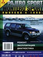 Mitsubishi Montero Sport / Pajero Sport (Мицубиси Монтеро Спорт / Паджеро Спорт). Руководство по ремонту, инструкция по эксплуатации. Модели с 1996 года выпуска, оборудованные бензиновыми и дизельными двигателями