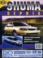 Kia Sephia / Shuma (Киа Сефия / Шума). Руководство по ремонту, инструкция по эксплуатации. Модели, оборудованные бензиновыми двигателями