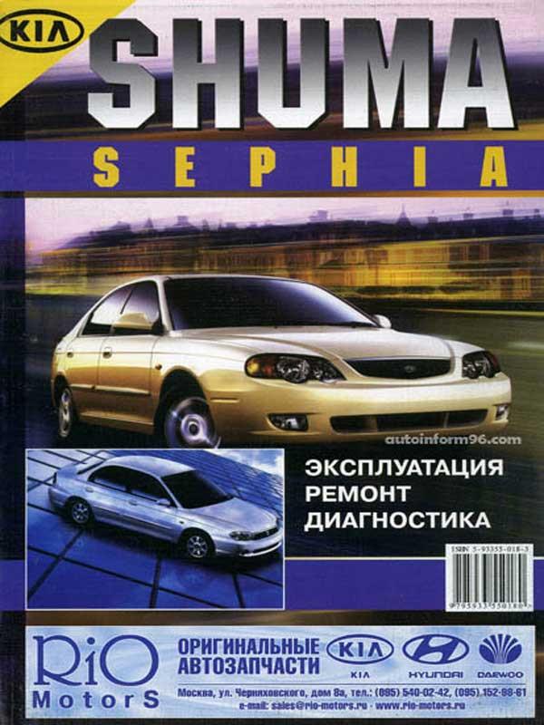 Kia Sephia / Shuma (Киа Сефия