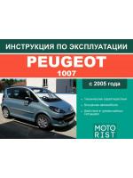 Peugeot 1007 (Пежо 1007). Инструкция по эксплуатации. Модели с 2005 года выпуска