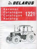 Беларусь 1221 (Belarus 1221). Каталог деталей и сборочных единиц. Модели, оборудованные дизельными двигателями