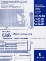 Двигатели автомобилей КамАЗ 7403.10-260 / 740.11-240 / 740.13-260 / 740.14-300. Каталог деталей и сборочных единиц