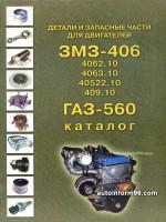 Каталог деталей и запасных частей ГАЗ 560 / ЗМЗ 406. Руководство по ремонту, техническое обслуживание