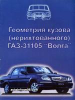 Геометрия кузова ГАЗ 31105 (GAZ 31105)