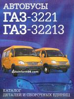 ГАЗ 3221 / 32213 Волга (GAZ 3221 / 32213). Каталог деталей и сборочных единиц. Модели, оборудованные бензиновыми двигателями