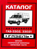 GAZ 3302 / 33021 (ГАЗ 3302 ГАЗель / 33021 ГАЗель). Каталог деталей и сборочных единиц. Модели с 1994 года выпуска, оборудованные бензиновыми двигателями
