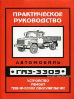 ГАЗ 3309 (GAZ 3309). Устройство, ремонт, техническое обслуживание. Модели, оборудованные бензиновыми двигателями