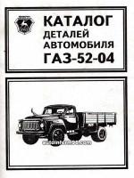 ГАЗ 5204 (GAZ 5204). Каталог деталей и сборочных единиц. Модели, оборудованные бензиновыми двигателями