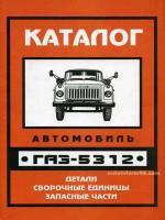 ГАЗ 53-12 (GAZ 53-12). Каталог деталей, сборочные единицы, запасные части. Модели с 1983 по 1993 год выпуска, оборудованные бензиновыми двигателями