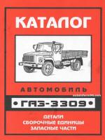ГАЗ 3309 (GAZ 3309). Каталог деталей и сборочных единиц, запасные части. Модели с 1995 года выпуска, оборудованные дизельными двигателями