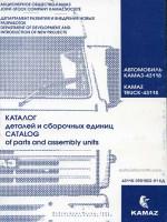 КамАЗ 43118, тип 6х6 (KAMAZ 43118 TRUCK). Каталог деталей и сборочных единиц. Модели с 1979 года выпуска, оборудованные дизельными двигателями
