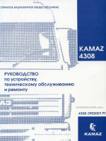 КамАЗ 4308 (KAMAZ 4308). Руководство по ремонту. Модели с 2003 года выпуска, оборудованные дизельными двигателями