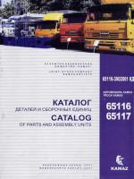 Камаз 65116-65117 (Kamaz 65116-65117). Каталог деталей и сборочных единиц. Модели, оборудованные дизельными двигателями