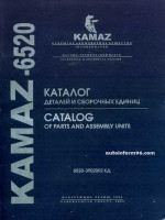 Камаз 6520 (Kamaz 6520). Каталог деталей и сборочных единиц. Модели, оборудованные дизельными двигателями