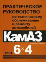 КамАЗ 6x4 (KAMAZ 6x4). Руководство по ремонту. Модели с 1976 года выпуска, оборудованные дизельными двигателями
