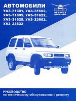 УАЗ 31601/23632 Симбирь (UAZ 31601/23632). Руководство по ремонту. Модели, оборудованные бензиновыми двигателями