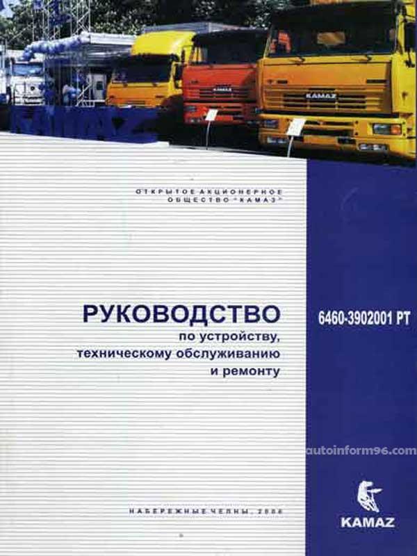 Камаз 63501 Руководство По Эксплуатации Скачать - фото 4