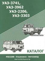 УАЗ 3741 / 3962 / 2206 / 3303 (UAZ 3741 / 3962 / 2206 / 3303). Каталог деталей и сборочных единиц. Модели с 1972 года выпуска, оборудованные бензиновыми двигателями