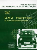 УАЗ 315195 Хантер (UAZ 315195 Hunter). Руководство по ремонту, инструкция по эксплуатации. Модели с 1985 года выпуска, оборудованные бензиновыми и дизельными двигателями