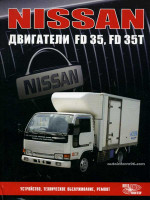 Двигатели Nissan (Ниссан) FD 35 / FD 35T. Устройство, руководство по ремонту, техническое обслуживание.