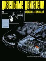 Дизельные двигатели японских автомобилей. Руководство по ремонту, техническое обслуживание