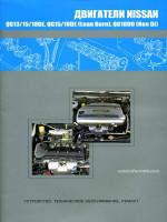 Двигатели Nissan (Ниссан) QG13DE / QG18DD. Устройство, руководство по ремонту, техническое обслуживание