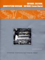 Двигатели Nissan (Ниссан) SR18DE / SR18DE (Lean Burn) / SR20DE. Устройство, руководство по ремонту, техническое обслуживание