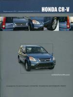 Honda CR-V (Хонда ЦР-В). Руководство по ремонту, инструкция по эксплуатации. Модели с 2001 года выпуска, оборудованные бензиновыми двигателями