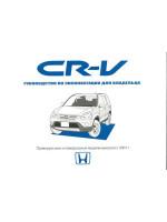 Honda CR-V (Хонда ЦР-В). Инструкция по эксплуатации, техническое обслуживание. Модели с 2001 года выпуска, оборудованные бензиновыми двигателями