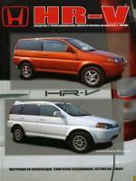 Honda HR-V (Хонда ХР-В). Руководство по ремонту, инструкция по эксплуатации. Модели с 1998 года выпуска, оборудованные бензиновыми двигателями
