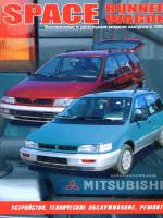 Mitsubishi Space Wagon (Мицубиси Спэйс Вагон). Руководство по ремонту, инструкция по эксплуатации. Модели с 1992 года выпуска, оборудованные бензиновыми и дизельными двигателями
