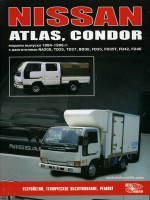 Nissan Atlas / Condor (Ниссан Атлас / Кондор). Руководство по ремонту. Модели с 1984 по 1996 год выпуска, оборудованные дизельными двигателями