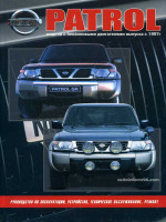 Nissan Patrol (Ниссан Патрол). Руководство по ремонту, инструкция по эксплуатации. Модели с 1997 года выпуска, оборудованные бензиновыми двигателями