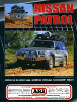Nissan Patrol (Ниссан Патрол). Руководство по ремонту, инструкция по эксплуатации. Модели с 1997 года выпуска, оборудованные дизельными двигателями