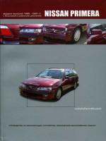 Nissan Primera (Ниссан Примера). Руководство по ремонту, инструкция по эксплуатации. Модели с 1995 по 2001 год выпуска, оборудованные бензиновыми и дизельными двигателями