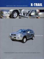 Nissan X-Trail (Ниссан Х-Трейл). Руководство по ремонту, инструкция по эксплуатации. Модели с 2000 года выпуска, оборудованные бензиновыми двигателями