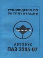 ПАЗ 3205-07 (PAZ 3205-07). Руководство по эксплуатации. Модели, оборудованные дизельными двигателями