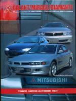 Mitsubishi Galant/Diamante/Mirage (Мицубиси Галант/Диамант/Мираж). Руководство по ремонту. Модели с 1990 по 2000 год выпуска, оборудованные бензиновыми двигателями