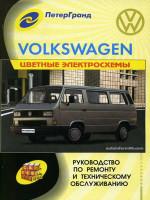 Volkswagen Transporter (Фольксваген Транспортер). Руководство по ремонту. Модели с 1980 по 1990 год выпуска, оборудованные бензиновыми и дизельными двигателями