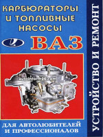 Карбюраторы и топливные насосы ВАЗ. Руководство по ремонту, техническое обслуживание